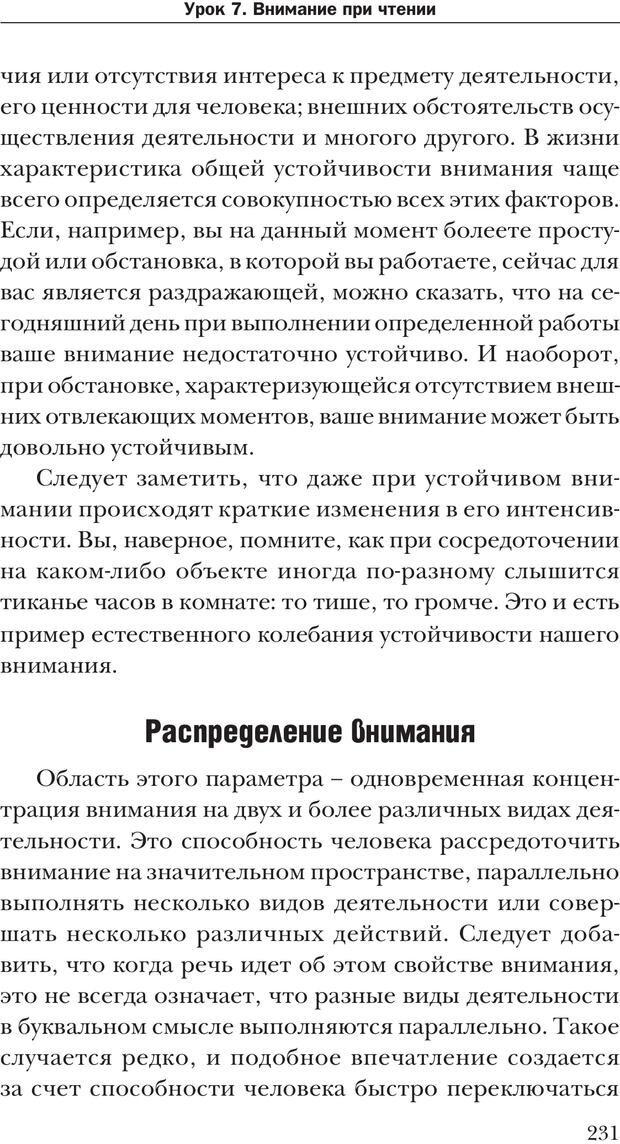 PDF. Техника быстрого чтения[самоучитель]. Андреев О. А. Страница 231. Читать онлайн