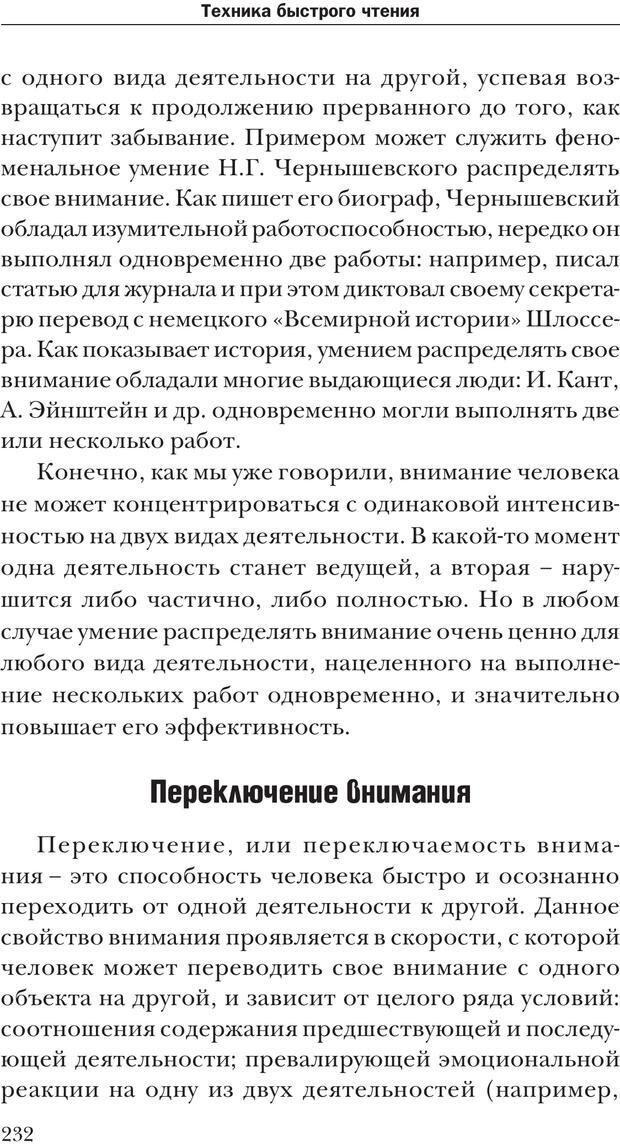 PDF. Техника быстрого чтения[самоучитель]. Андреев О. А. Страница 232. Читать онлайн