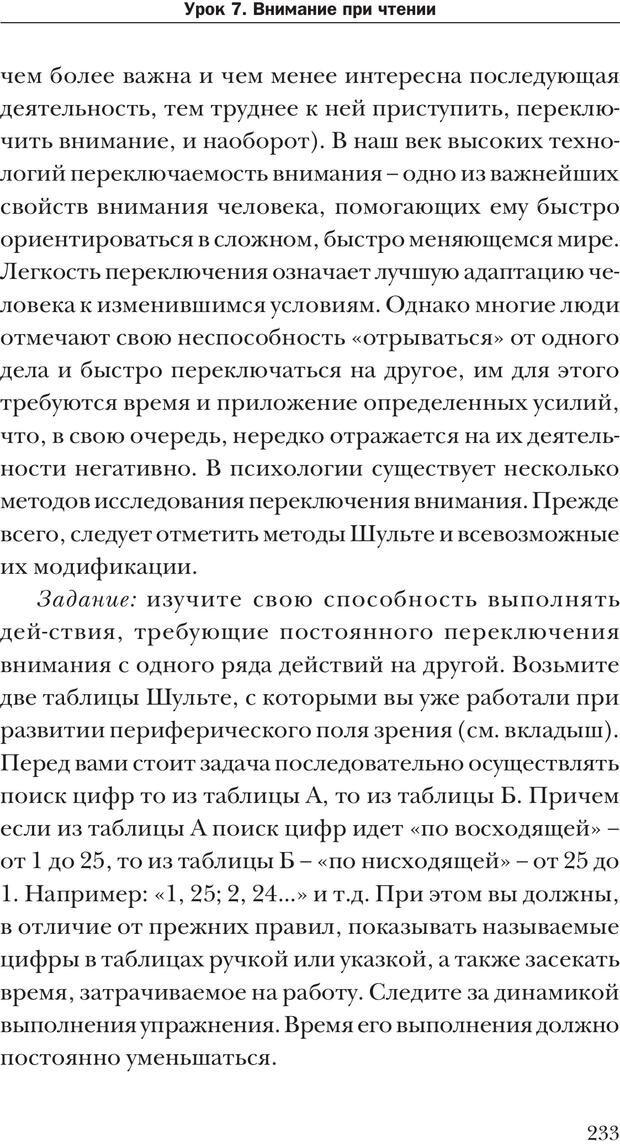 PDF. Техника быстрого чтения[самоучитель]. Андреев О. А. Страница 233. Читать онлайн