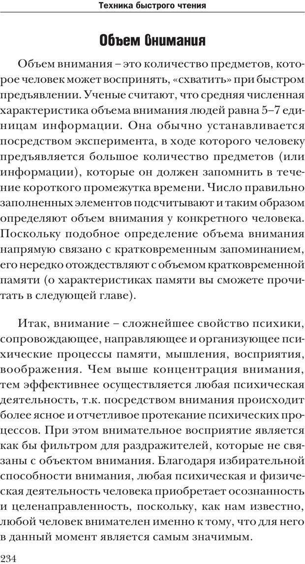 PDF. Техника быстрого чтения[самоучитель]. Андреев О. А. Страница 234. Читать онлайн