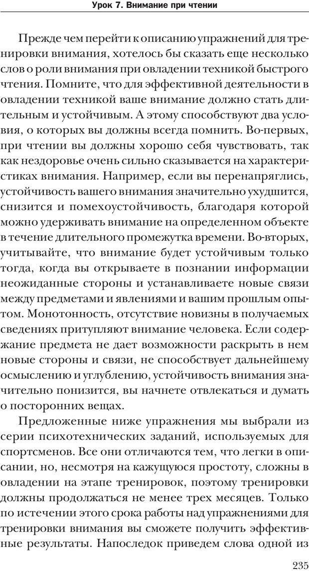 PDF. Техника быстрого чтения[самоучитель]. Андреев О. А. Страница 235. Читать онлайн