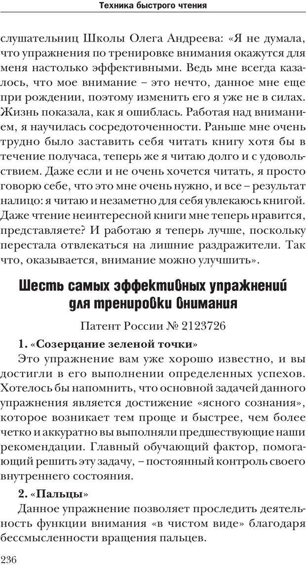 PDF. Техника быстрого чтения[самоучитель]. Андреев О. А. Страница 236. Читать онлайн