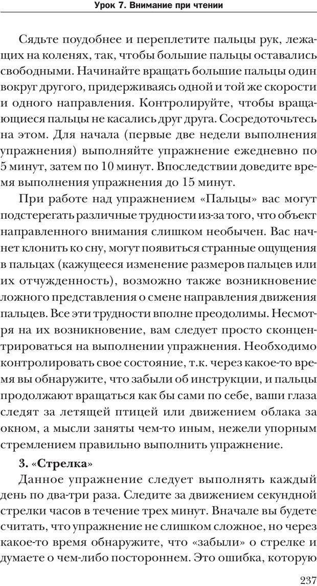 PDF. Техника быстрого чтения[самоучитель]. Андреев О. А. Страница 237. Читать онлайн