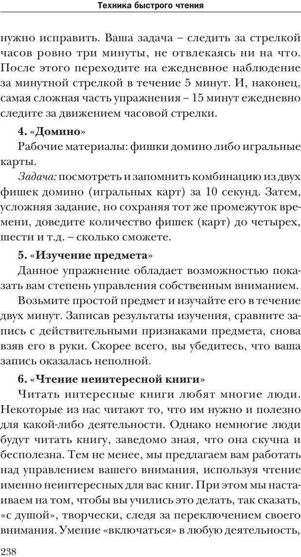 PDF. Техника быстрого чтения[самоучитель]. Андреев О. А. Страница 238. Читать онлайн