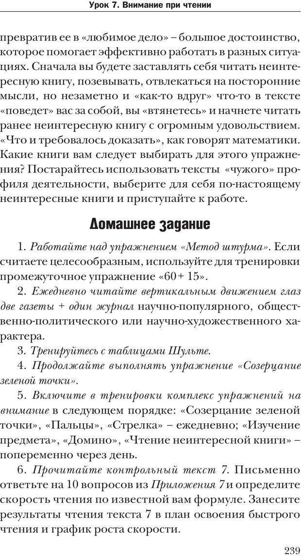 PDF. Техника быстрого чтения[самоучитель]. Андреев О. А. Страница 239. Читать онлайн