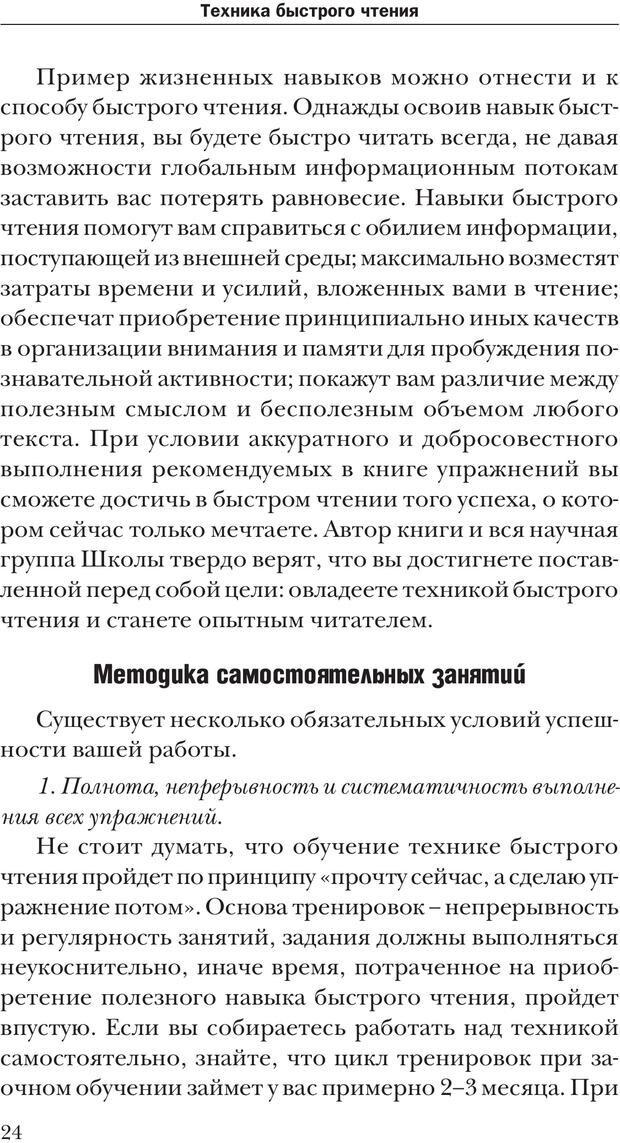 PDF. Техника быстрого чтения[самоучитель]. Андреев О. А. Страница 24. Читать онлайн