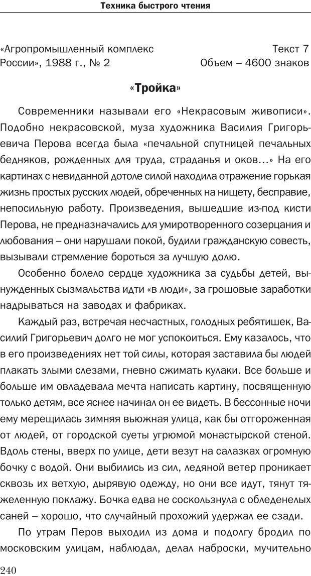 PDF. Техника быстрого чтения[самоучитель]. Андреев О. А. Страница 240. Читать онлайн