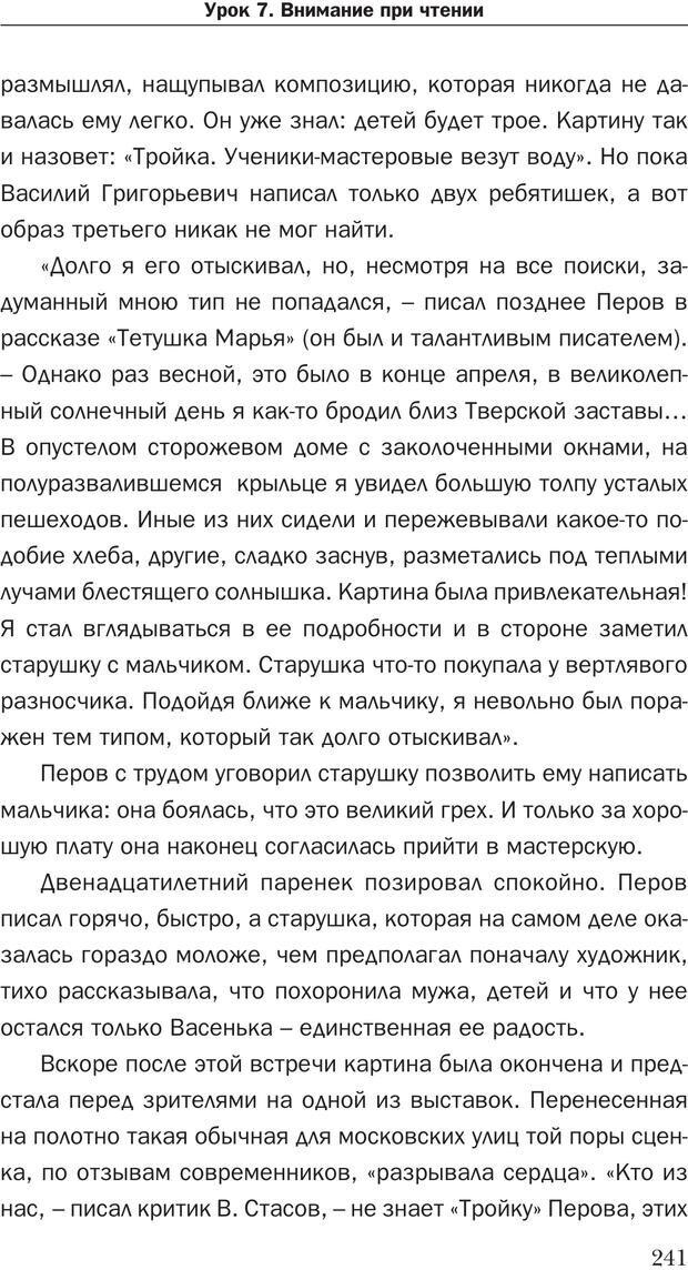 PDF. Техника быстрого чтения[самоучитель]. Андреев О. А. Страница 241. Читать онлайн