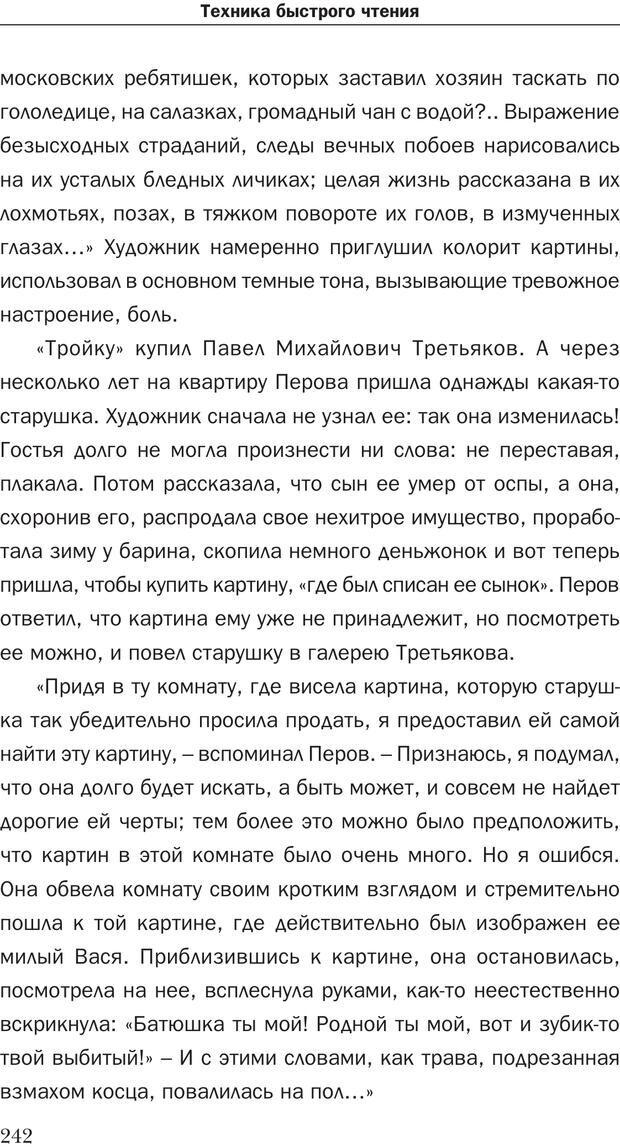 PDF. Техника быстрого чтения[самоучитель]. Андреев О. А. Страница 242. Читать онлайн