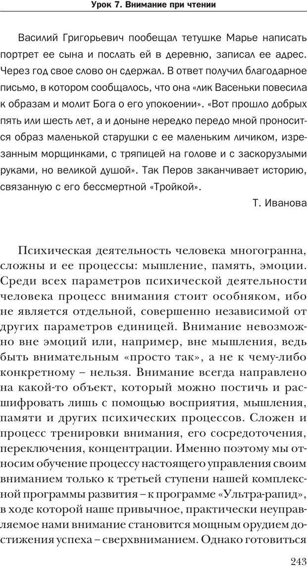 PDF. Техника быстрого чтения[самоучитель]. Андреев О. А. Страница 243. Читать онлайн