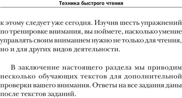 PDF. Техника быстрого чтения[самоучитель]. Андреев О. А. Страница 244. Читать онлайн