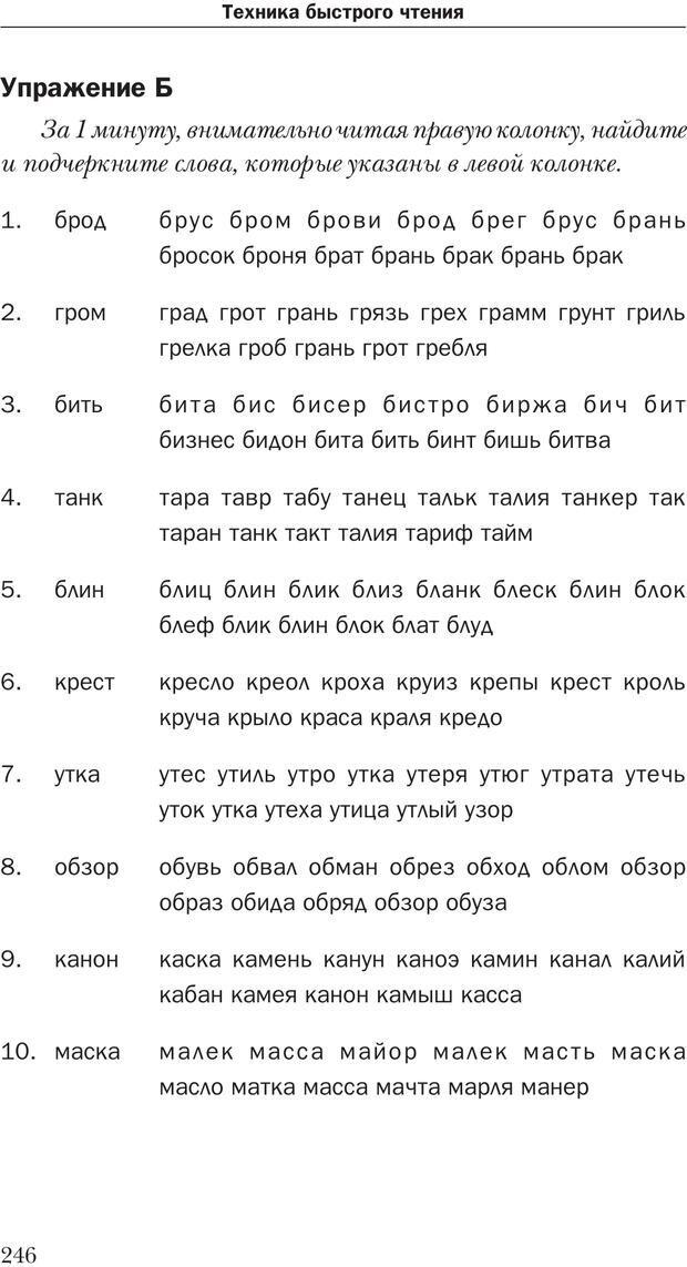 PDF. Техника быстрого чтения[самоучитель]. Андреев О. А. Страница 246. Читать онлайн