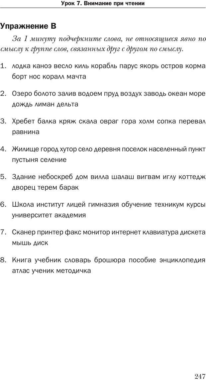 PDF. Техника быстрого чтения[самоучитель]. Андреев О. А. Страница 247. Читать онлайн