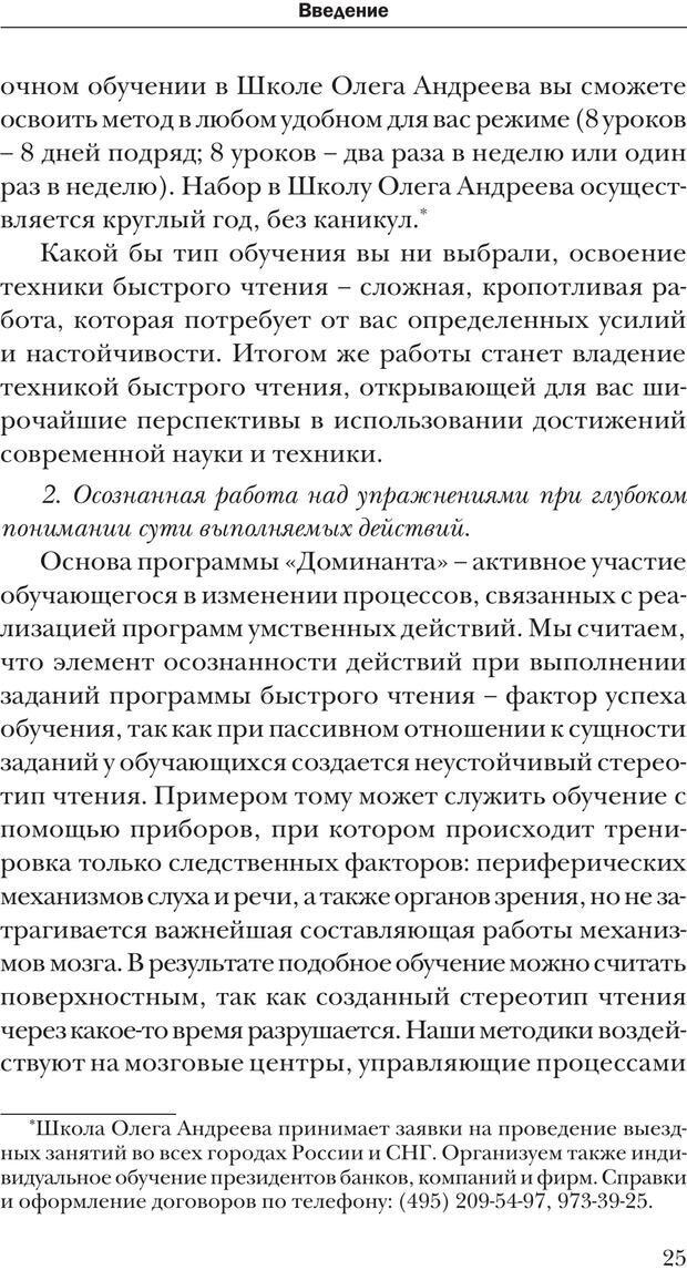 PDF. Техника быстрого чтения[самоучитель]. Андреев О. А. Страница 25. Читать онлайн