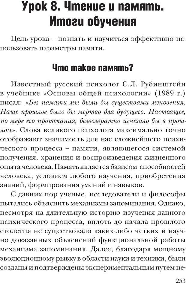 PDF. Техника быстрого чтения[самоучитель]. Андреев О. А. Страница 253. Читать онлайн