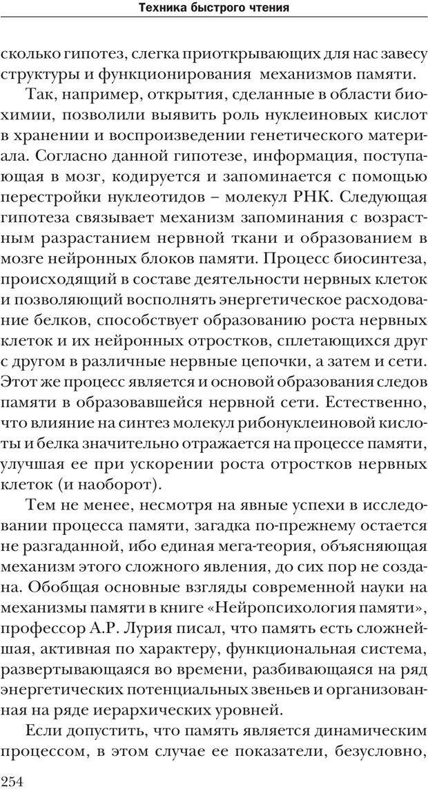 PDF. Техника быстрого чтения[самоучитель]. Андреев О. А. Страница 254. Читать онлайн