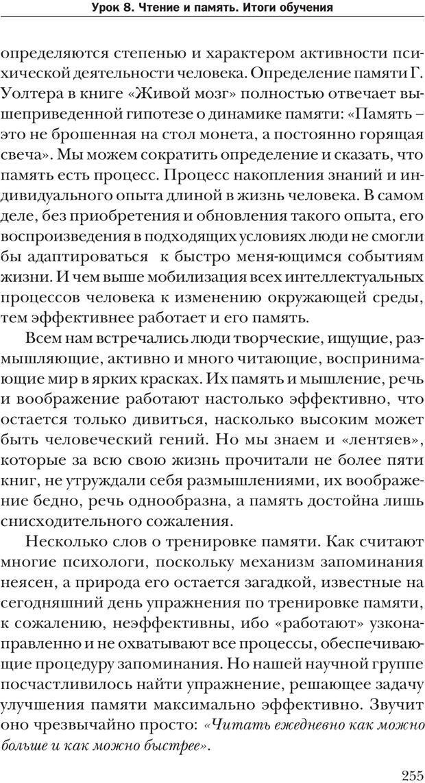 PDF. Техника быстрого чтения[самоучитель]. Андреев О. А. Страница 255. Читать онлайн