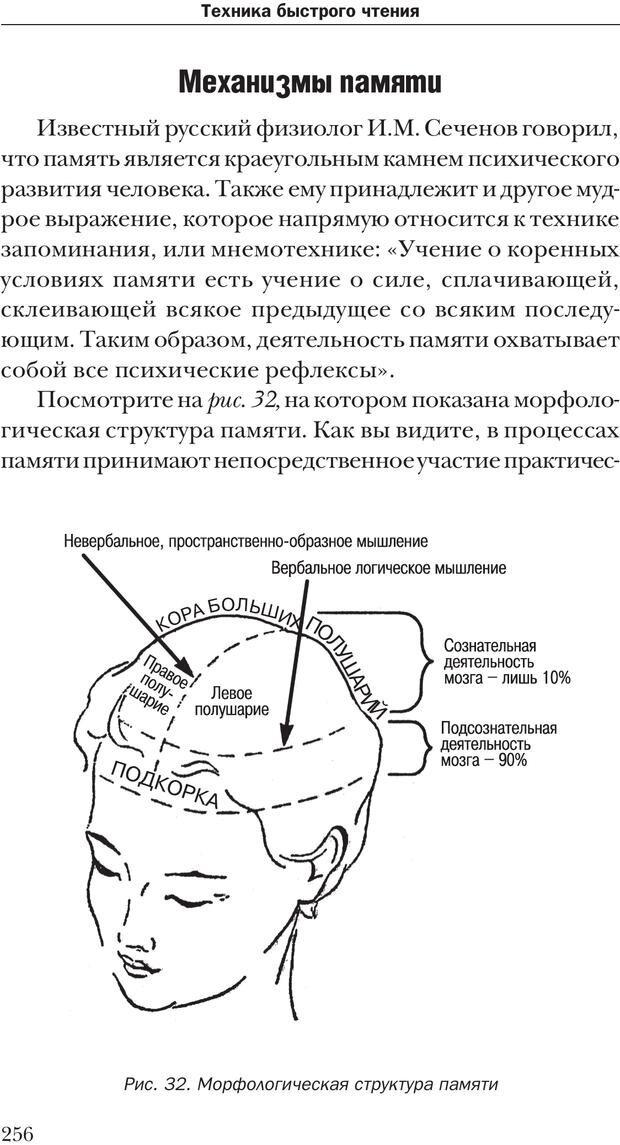 PDF. Техника быстрого чтения[самоучитель]. Андреев О. А. Страница 256. Читать онлайн