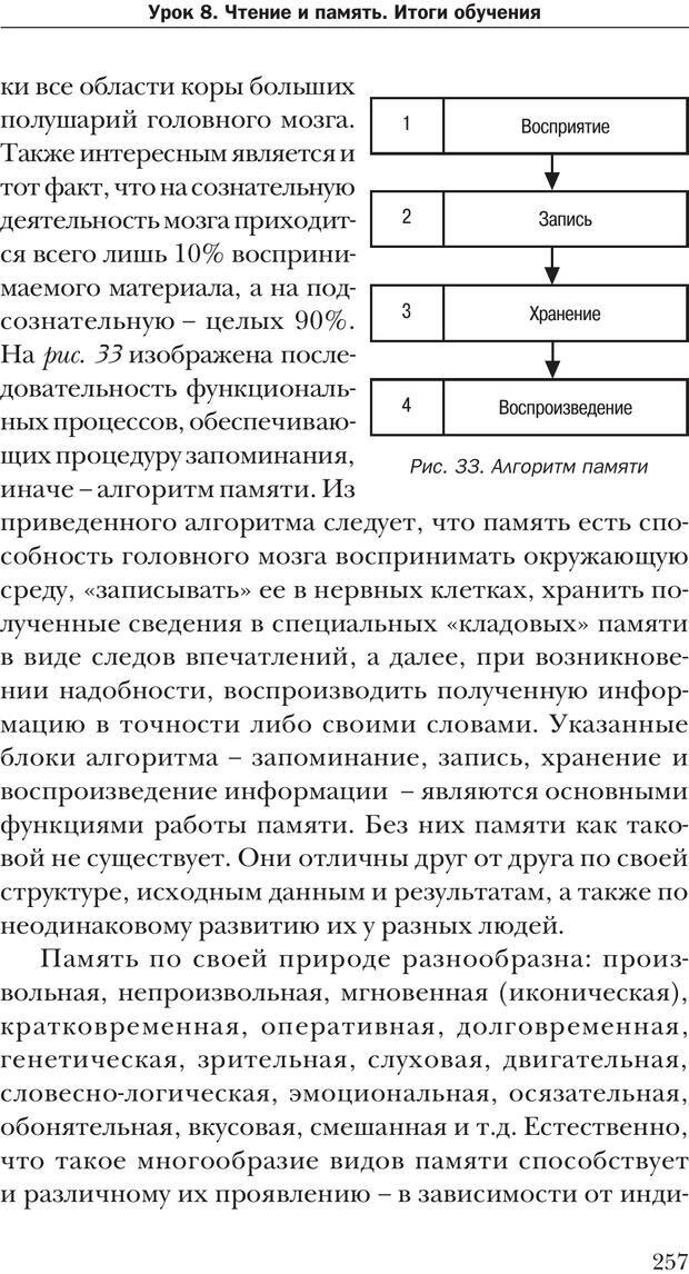 PDF. Техника быстрого чтения[самоучитель]. Андреев О. А. Страница 257. Читать онлайн