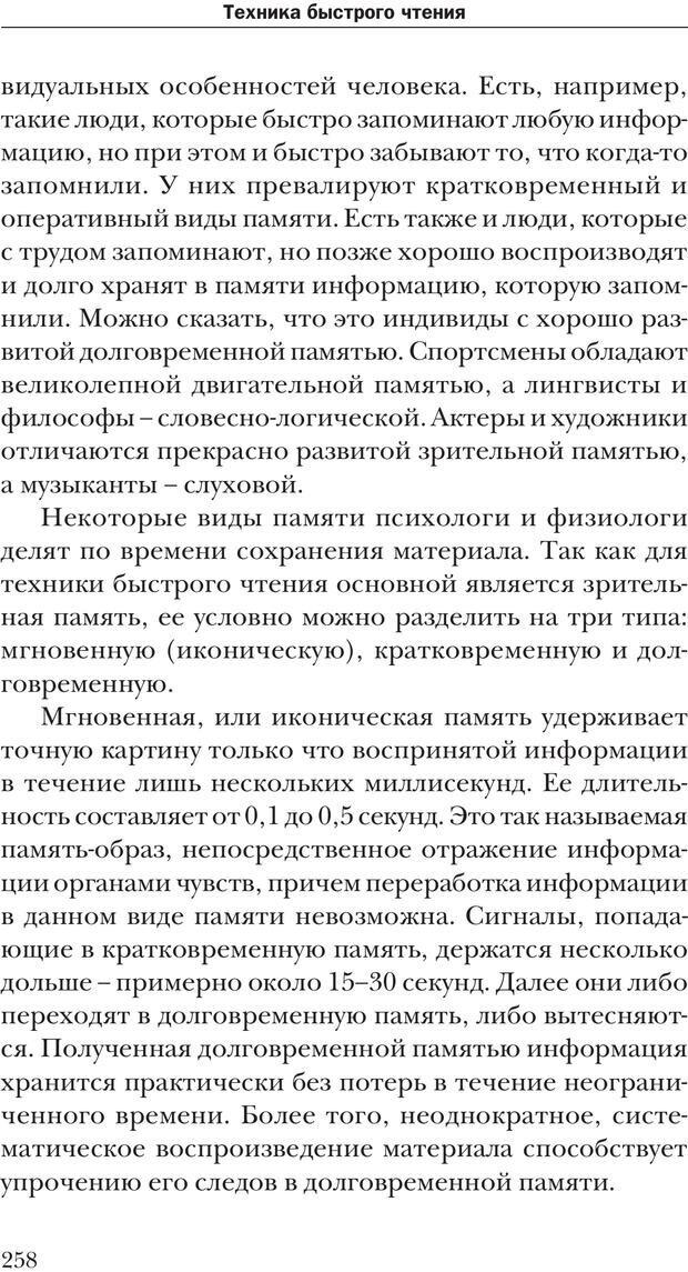PDF. Техника быстрого чтения[самоучитель]. Андреев О. А. Страница 258. Читать онлайн