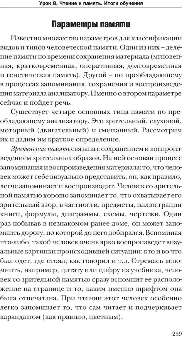 PDF. Техника быстрого чтения[самоучитель]. Андреев О. А. Страница 259. Читать онлайн