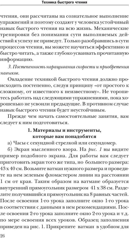 PDF. Техника быстрого чтения[самоучитель]. Андреев О. А. Страница 26. Читать онлайн