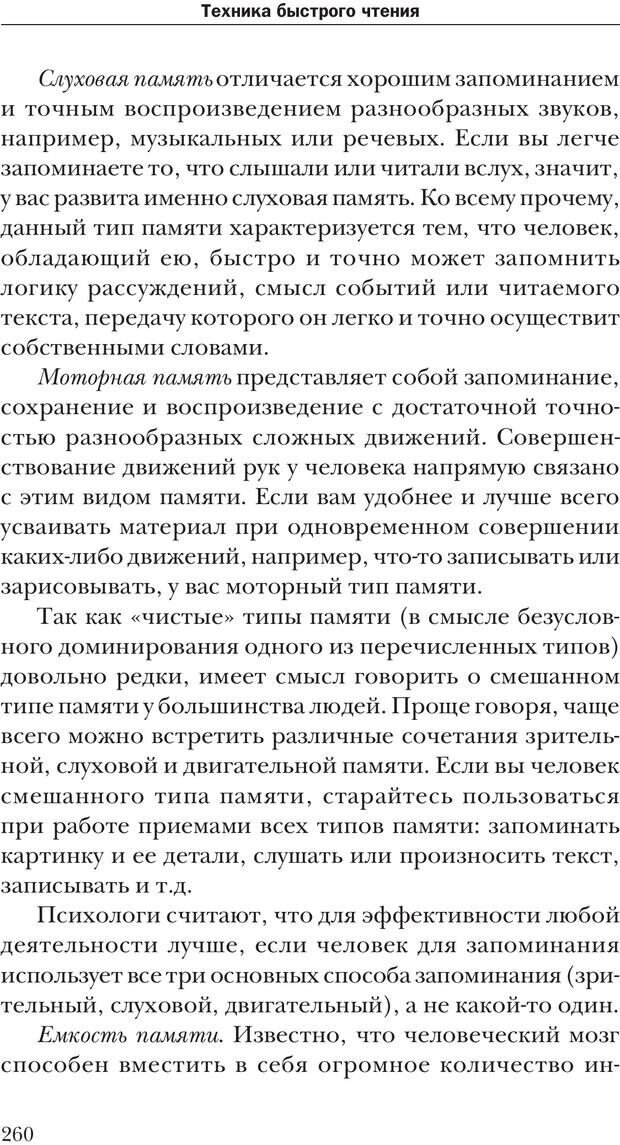 PDF. Техника быстрого чтения[самоучитель]. Андреев О. А. Страница 260. Читать онлайн