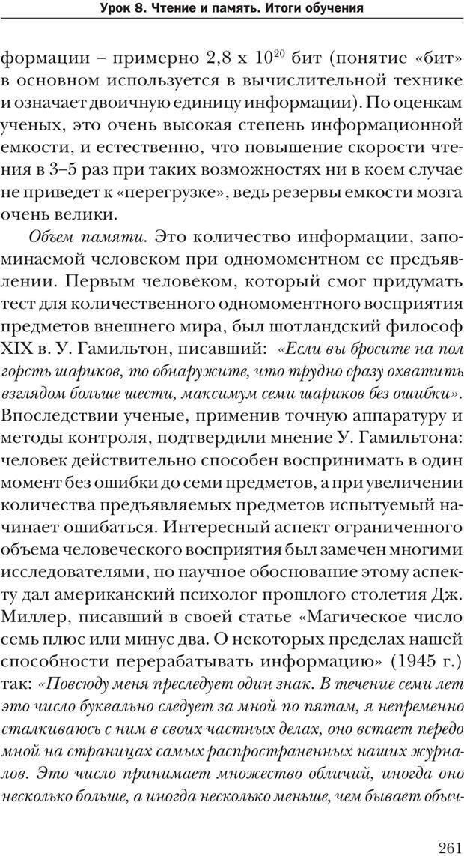 PDF. Техника быстрого чтения[самоучитель]. Андреев О. А. Страница 261. Читать онлайн
