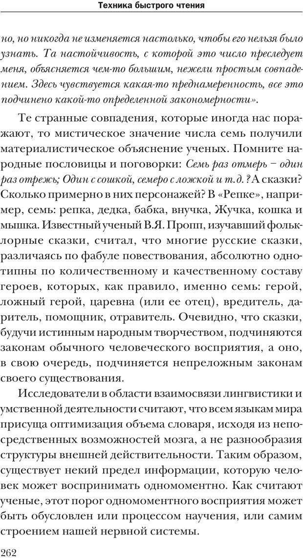 PDF. Техника быстрого чтения[самоучитель]. Андреев О. А. Страница 262. Читать онлайн