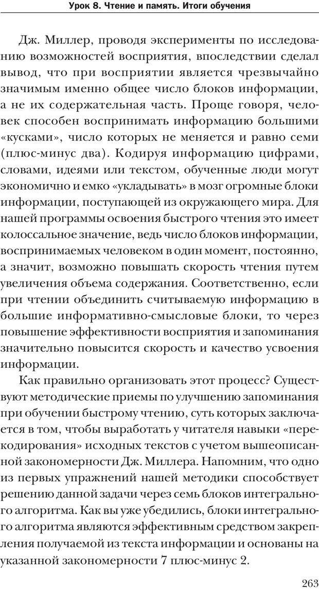 PDF. Техника быстрого чтения[самоучитель]. Андреев О. А. Страница 263. Читать онлайн