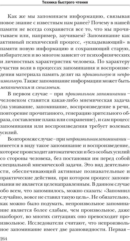 PDF. Техника быстрого чтения[самоучитель]. Андреев О. А. Страница 264. Читать онлайн