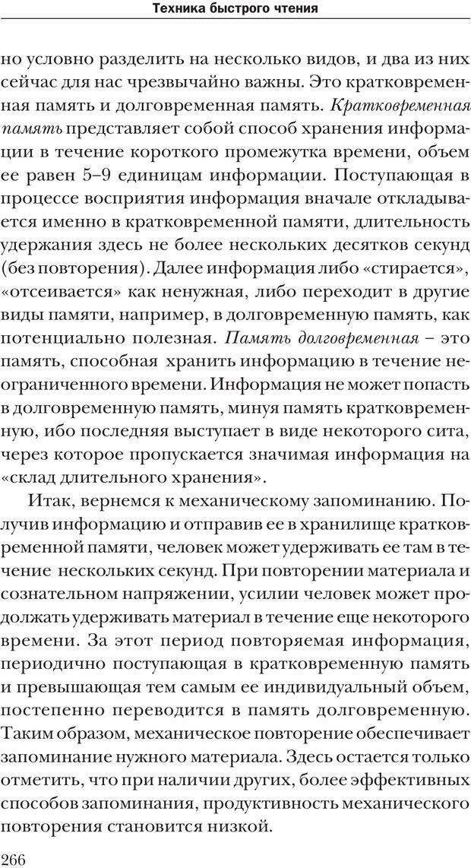 PDF. Техника быстрого чтения[самоучитель]. Андреев О. А. Страница 266. Читать онлайн