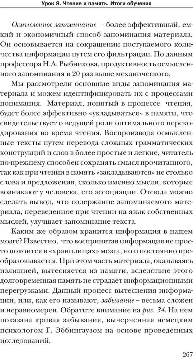 PDF. Техника быстрого чтения[самоучитель]. Андреев О. А. Страница 267. Читать онлайн
