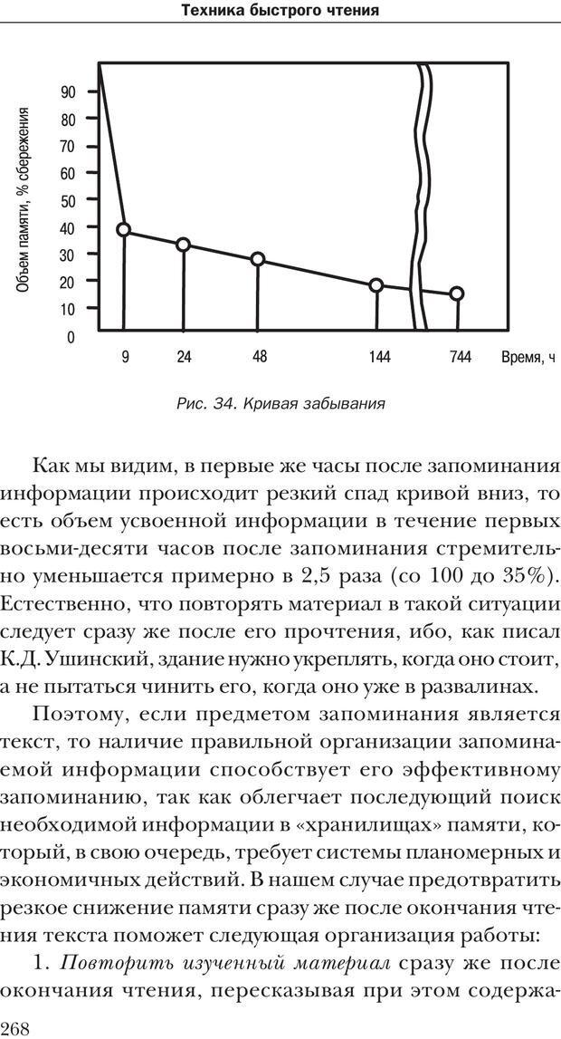 PDF. Техника быстрого чтения[самоучитель]. Андреев О. А. Страница 268. Читать онлайн