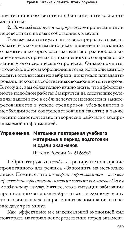 PDF. Техника быстрого чтения[самоучитель]. Андреев О. А. Страница 269. Читать онлайн
