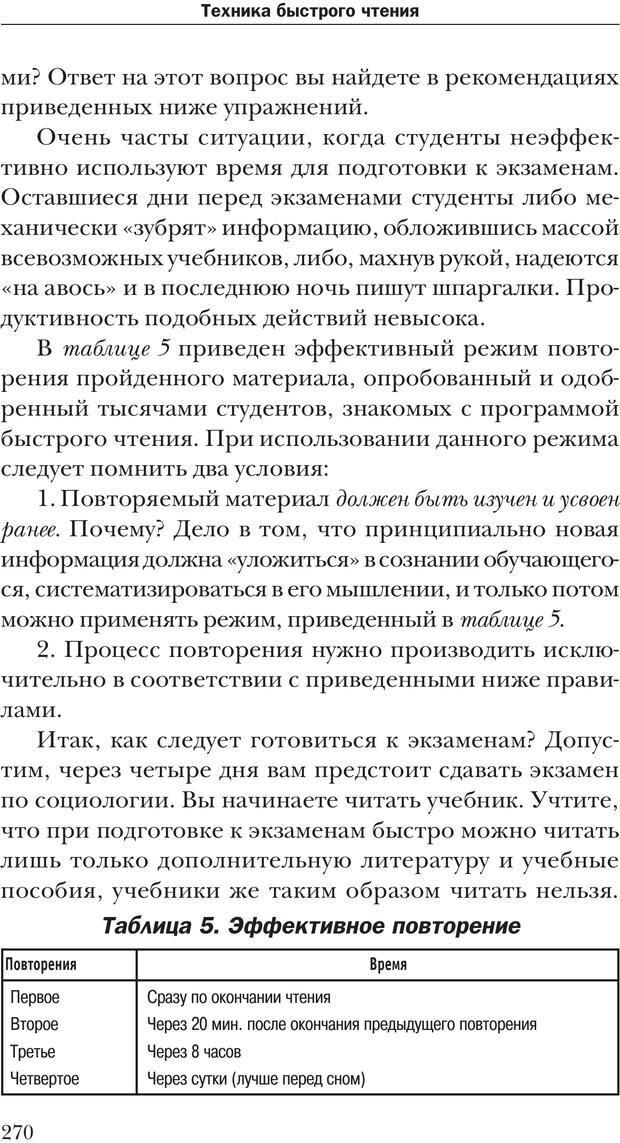 PDF. Техника быстрого чтения[самоучитель]. Андреев О. А. Страница 270. Читать онлайн