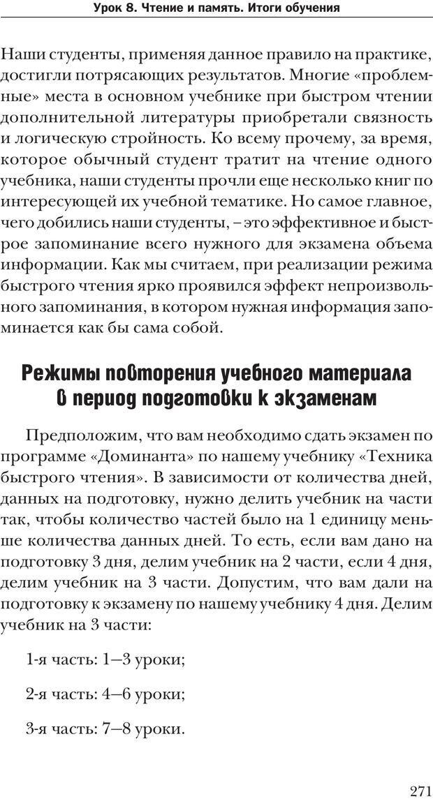 PDF. Техника быстрого чтения[самоучитель]. Андреев О. А. Страница 271. Читать онлайн