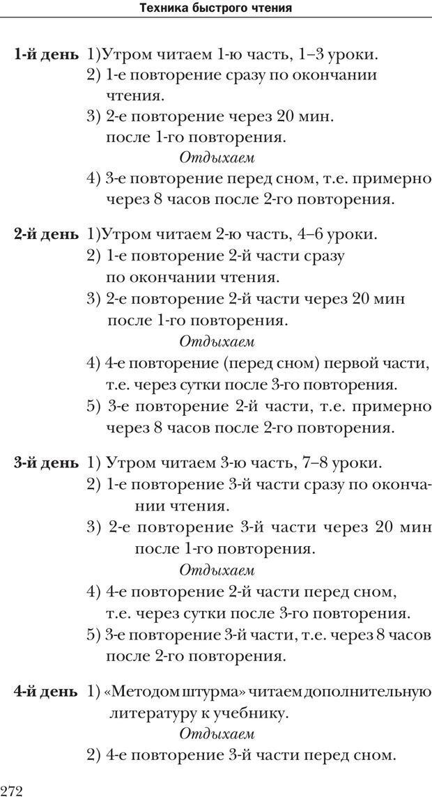 PDF. Техника быстрого чтения[самоучитель]. Андреев О. А. Страница 272. Читать онлайн