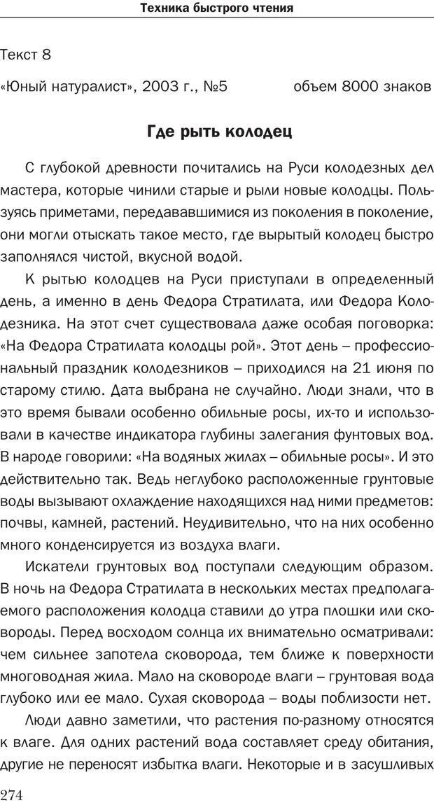PDF. Техника быстрого чтения[самоучитель]. Андреев О. А. Страница 274. Читать онлайн
