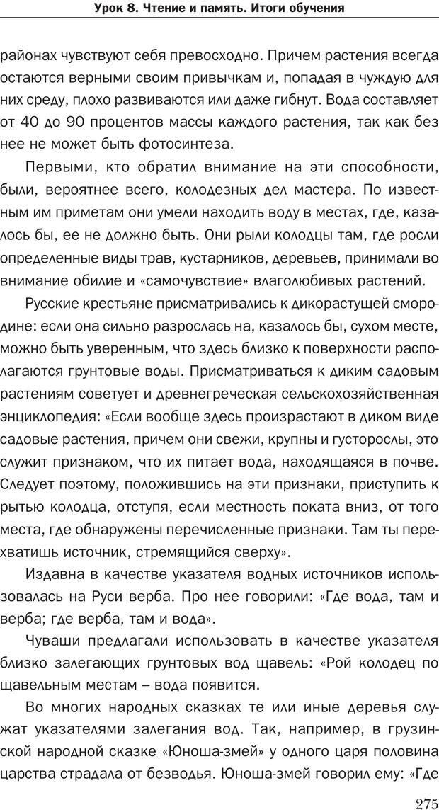 PDF. Техника быстрого чтения[самоучитель]. Андреев О. А. Страница 275. Читать онлайн