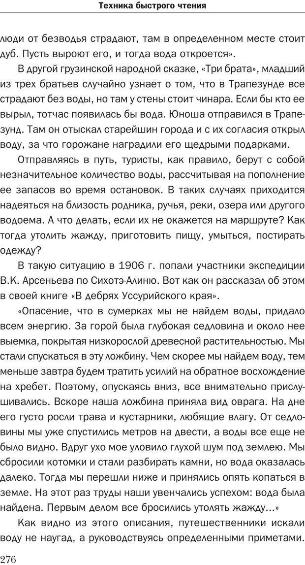 PDF. Техника быстрого чтения[самоучитель]. Андреев О. А. Страница 276. Читать онлайн