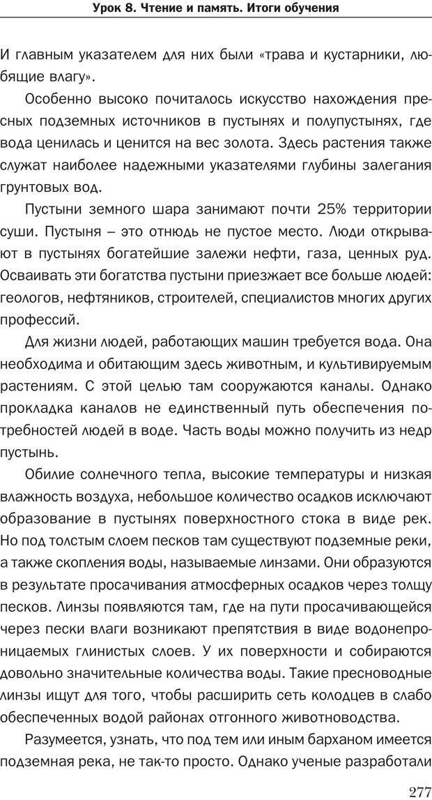 PDF. Техника быстрого чтения[самоучитель]. Андреев О. А. Страница 277. Читать онлайн