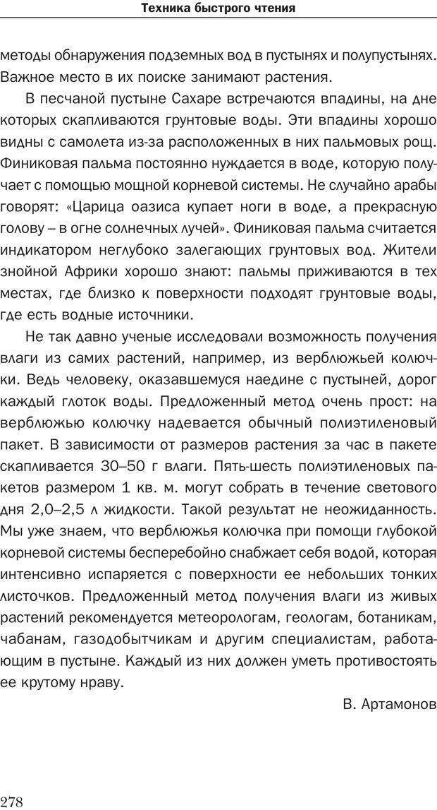 PDF. Техника быстрого чтения[самоучитель]. Андреев О. А. Страница 278. Читать онлайн