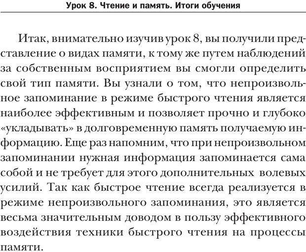 PDF. Техника быстрого чтения[самоучитель]. Андреев О. А. Страница 279. Читать онлайн