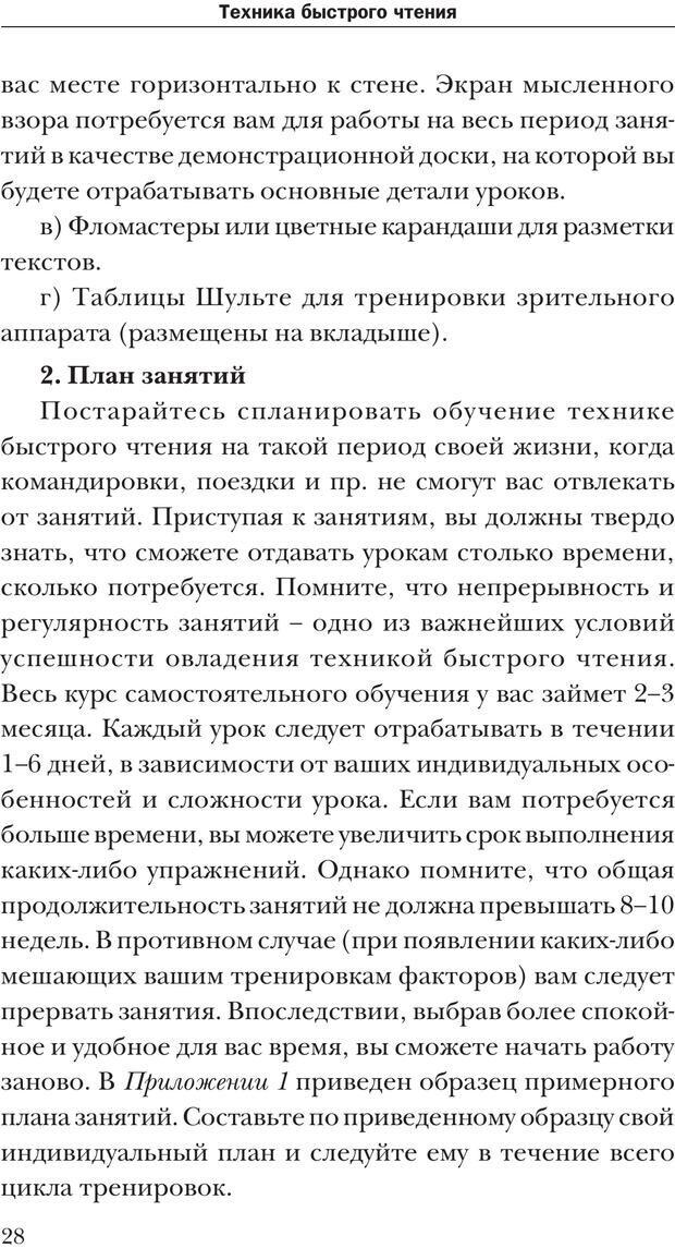 PDF. Техника быстрого чтения[самоучитель]. Андреев О. А. Страница 28. Читать онлайн