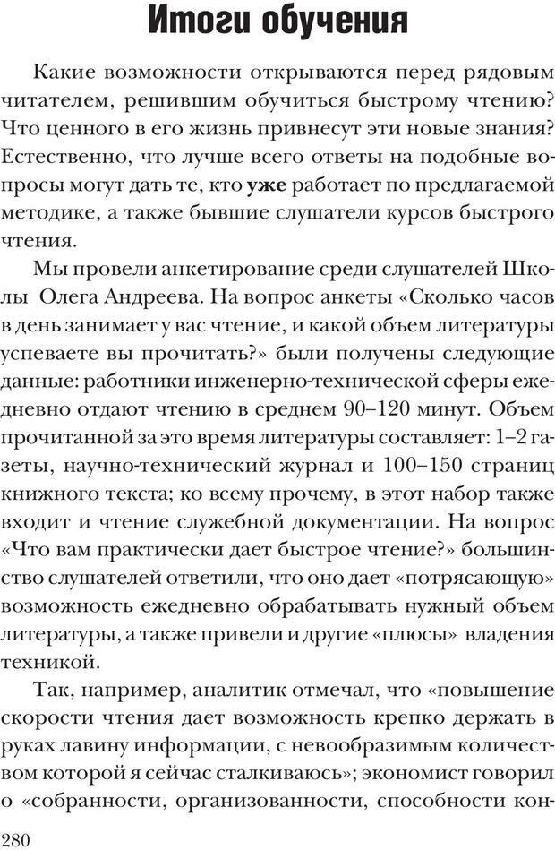 PDF. Техника быстрого чтения[самоучитель]. Андреев О. А. Страница 280. Читать онлайн