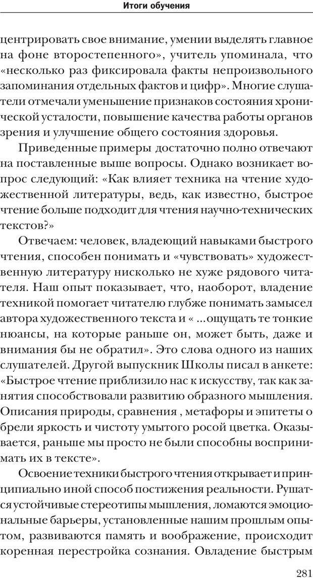 PDF. Техника быстрого чтения[самоучитель]. Андреев О. А. Страница 281. Читать онлайн