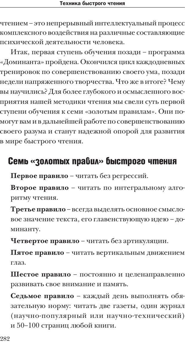 PDF. Техника быстрого чтения[самоучитель]. Андреев О. А. Страница 282. Читать онлайн