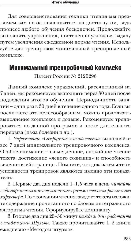PDF. Техника быстрого чтения[самоучитель]. Андреев О. А. Страница 283. Читать онлайн