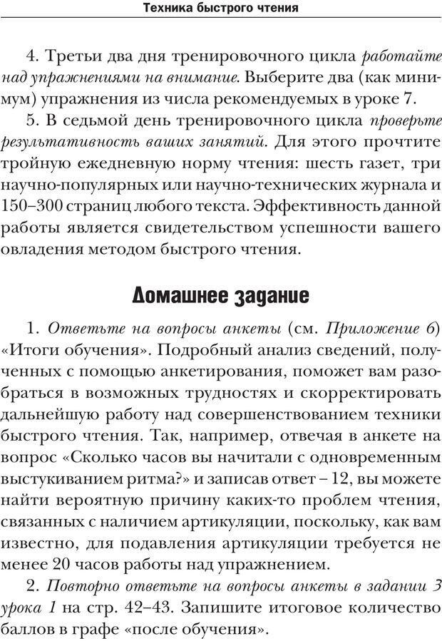 PDF. Техника быстрого чтения[самоучитель]. Андреев О. А. Страница 284. Читать онлайн
